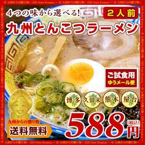 ポイント消化 4種から選べる 九州 とんこつ ラーメン お好み2人前食べ比べセット 食品 ラーメン ポイント消化 送料無料 得トクセール 食品 オープン記念 b1|palm-gift