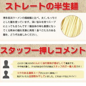 ポイント消化 4種から選べる 九州 とんこつ ラーメン お好み2人前食べ比べセット 食品 ラーメン ポイント消化 送料無料 得トクセール 食品 オープン記念 b1|palm-gift|15