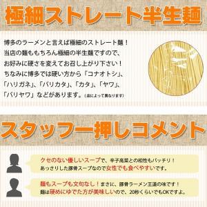 ポイント消化 4種から選べる 九州 とんこつ ラーメン お好み2人前食べ比べセット 食品 ラーメン ポイント消化 送料無料 得トクセール 食品 オープン記念 b1|palm-gift|09