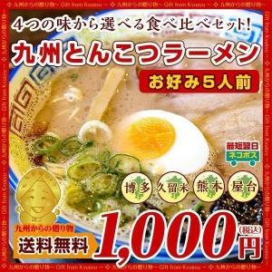 4種から選べる 九州とんこつラーメンお好み5人前食べ比べ セット ぽっきり 送料無料 ポイント消化 食品 得トクセール お取り寄せ 1000円 食品 b1|palm-gift