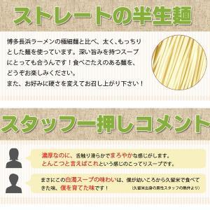 4種から選べる 九州とんこつラーメンお好み5人前食べ比べ セット ぽっきり 送料無料 ポイント消化 食品 得トクセール お取り寄せ 1000円 食品 b1|palm-gift|12