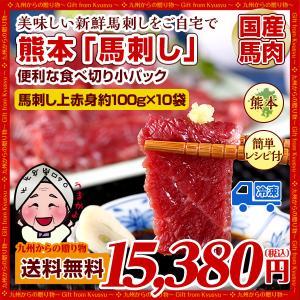 馬刺し お取り寄せ 熊本 国産 馬刺し 上赤身 約20人前(2人前_10食) 800g(80g×10袋) 小分けパック 食品 送料無料 ギフト 馬肉 馬刺 肉 母の日 父の日 内祝い|palm-gift