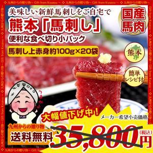 国産 馬刺し 上赤身 20パック (100g×20袋) 小分けパック 熊本名産 送料無料 お取り寄せ ギフト ヘルシー 馬肉 肉 お歳暮 御歳暮 お取り寄せ グルメ|palm-gift