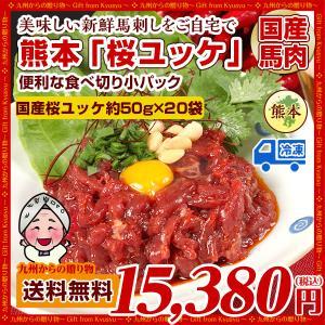 国産 桜ユッケ(馬肉)20パック X 約50g 計約1000g 小分けパック 熊本名産 馬刺 送料無料 お取り寄せ ギフト ヘルシー 馬刺し得々セール|palm-gift