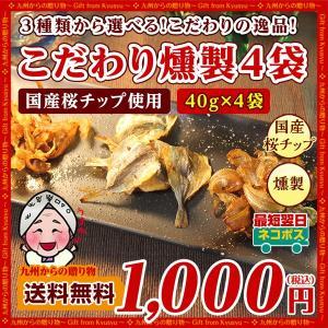 おつまみ 燻製 1000円 魚介類 訳あり 3種から選べる こだわり燻製海鮮おつまみ4袋セット 燻製 おつまみ メール便 つまみ 1000円 食品 お取り寄せ 送料無 グルメ