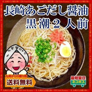 長崎あごだし醤油ラーメン「黒潮」2人前セット グルメ お取り...