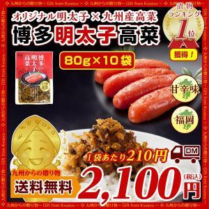 本場の味 博多明太子高菜×10袋 ご飯に,チャーハンに,ラー...