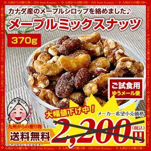 大人気商品 メープルミックスナッツ 420g  訳あり 大容量 止まらない旨さ くるみ、アーモンド、カシューナッツ 得々セール ナッツ お菓子  送料無料 palm-gift