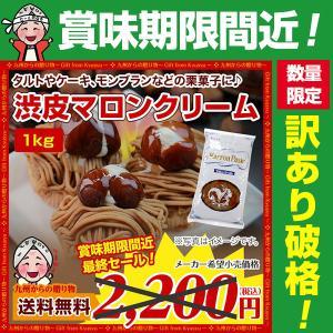 \クーポンでさらに割引有り/【賞味期限間近】訳あり→ 999円 セール 渋皮マロンクリーム 1kg ...