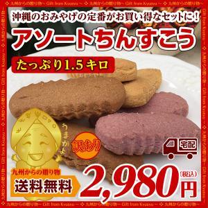 スイーツ 沖縄 土産 アソート ちんすこう 種類色々 1.5キロ 訳あり 大容量 お菓子 スイーツ 送料無料 ポイント消化 訳あり わけあり 約150個以上 b1|palm-gift