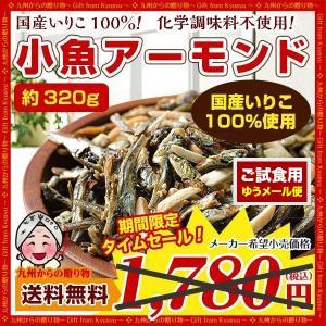 美味 おつまみ 小魚アーモンド 約320g セット 国産 カルシウム いりこ 珍味 ナッツ 訳あり ...
