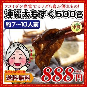 フコイダン豊富で低カロリー 沖縄産 塩蔵 もずく 500g 約10人前 グルメ お取り寄せ 送料無料 琉球 もずく 訳あり わけあり 食品 ご飯のお供 ポイント消化 a1|palm-gift