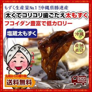 【セール♪】フコイダン豊富で低カロリー!沖縄産「塩もずく」8...