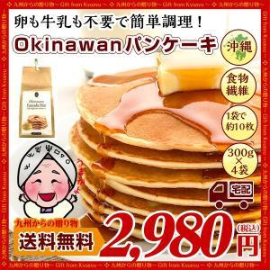 パンケーキ お取り寄せ Okinawan Pancake Mix(パンケーキミックス)300g×4袋 水だけ簡単 沖縄宮古島産ウージパウダー入 グルメ 送料無料