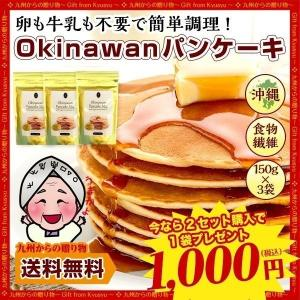 パンケーキ お取り寄せ Okinawan Pancake Mix(パンケーキミックス)150g×2袋 水だけ簡単 沖縄宮古島産ウージパウダー入 お試し グルメ 送料無料