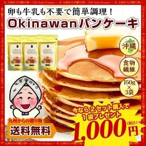 Okinawan Pancake Mixパンケーキミックス150g×3袋 おきなわパンケーキ 水だけ簡単 宮古島産ウージパウダー入 グルメ 送料無料 ケーキ 洋菓子 お取り寄せ