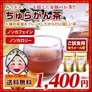 ノンカフェイン 沖縄で大人気 ちゅらがん茶(美らがん茶) 8包入り×2袋 ルイボスティー含む4種の茶葉ブレンド  SODを豊富に含む お取り寄せ お土産 b1|palm-gift