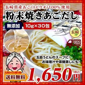 【セール♪】長崎県産あご(トビウオ)100%使用!無添加長崎...