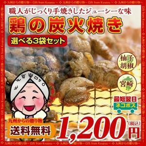 鶏の炭火焼き4種から選べる3袋セット 人気の炭火焼き4種類の中からお好みの 部位を計3袋お選びくださ...