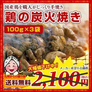 送料無料 肉 職人が手焼きした 宮崎 名物 鶏の炭火焼き もも100gX3袋セット ぽっきり 焼き鳥 グルメ 食品 1000円 やきとり グルメ 得トク セール オープン記念