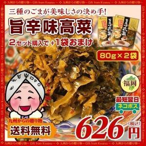 漬物 ポイント消化 旨辛味高菜(80g)X2袋 九州産高菜 ごま ラー油 高菜漬け ご飯のお供 お取り寄せ 送料無料 食品 お試し グルメ 高菜漬 b1 漬物 つけもの|palm-gift