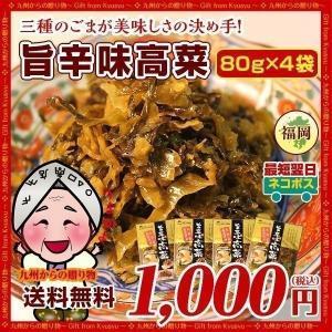 ポイント消化 セール 旨辛味高菜(80g)X4袋 九州産高菜使用 ごま ラー油 お取り寄せ グルメ 送料無料 漬物 食品 お試し 1000円 ご飯のお供 得トクセール|palm-gift