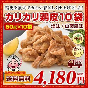 お取り寄せ 送料無料 セール お試しカリッカリッの鶏皮が香ばしくやめられないおいしさ♪カリカリ鶏皮50g×10袋グルメ ポイント消化 お試し 家庭用 palm-gift