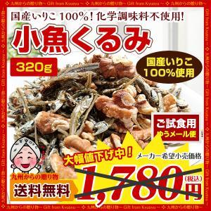 【賞味期限間近】10月10日 セール おつまみ 小魚くるみ 約320g 国産 カルシウム いりこ 珍味 ナッツ くるみ 訳あり 得トクセール グルメ わけあり q1 送料無料|palm-gift