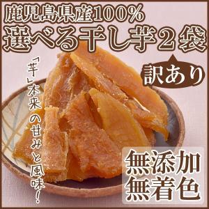 鹿児島県産100%甘み濃縮の安納芋の干し芋200g×2袋...