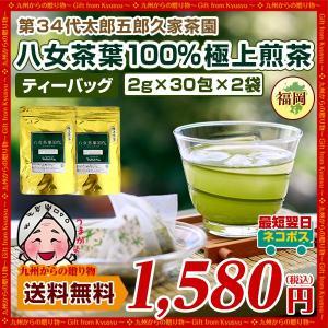 お茶 高級茶生産日本一の福岡県八女産『八女茶葉100%極上煎茶』ティーバッグ(2g入り30包)×2袋 計60包 お取り寄せ 送料無料 日本茶 得トクセール|palm-gift