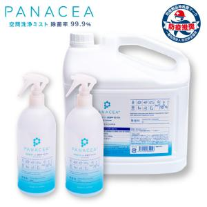 【5L+空ボトル×2個】除菌 消臭 防カビ スプレー 赤ちゃん ペット 花粉 アトピー インフルエンザ ノロウイルス PM2.5 食中毒 トイレ 空間除菌|panacea
