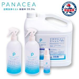 【5L+空ボトル×2個+50ml】除菌 消臭 防カビ スプレー 赤ちゃん ペット 花粉 アトピー インフルエンザ ノロウイルス PM2.5 食中毒 トイレ 空間除菌|panacea