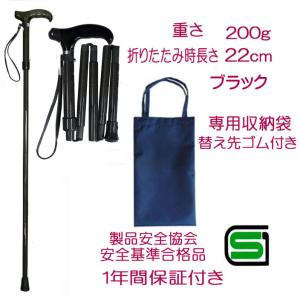 旅行のお供に 超 軽量 折りたたみ伸縮杖 オールカーボン ブラックPC03|panastick