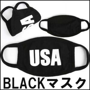 ブラックマスク DM便送料無料 黒マスク ファッション ストリート B系 メンズ レディース ア B...