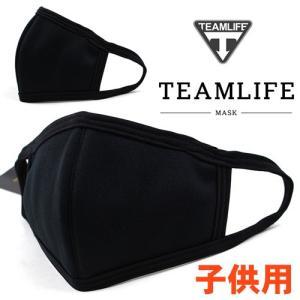 XSサイズ 子供用 黒 マスク ブラックマスク ファッション ストリート B系 メンズ レディース ...