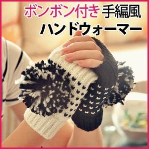 ボンボン付きミトン グローブ 手袋 指なし手袋 ハンドウォーマー スマホ iPhone6