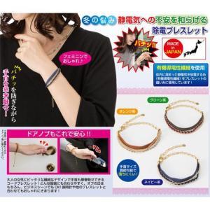 静電気対策 ブレスレット アクセサリー レディス 女性 コードブレスレット 冬 静電気 除去 おしゃれ アイテム ビジネス サイズ調節可能|pancoat
