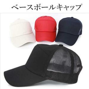 キャップ メッシュ 無地 ベースボールキャップ 帽子 メンズ レディース ストリート ヒップホップ メンズ キャップ CAP スナップバックキャップ|pancoat