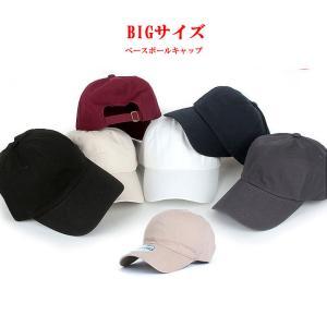 XL 大きい帽子 大きいサイズ ビック 無地 ベースボールキャップ ヒップホップ ファッション メンズ レディース ローキャップ シンプル 男女兼用 ブラック|pancoat