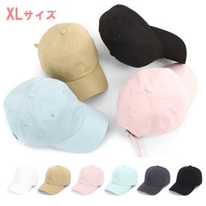 大きい ベースボールキャップ 無地 XL 大きい帽子 大きいサイズ ビック 無地 ファッション メンズ レディース ローキャップ シンプル 男女兼用 ブラック|pancoat