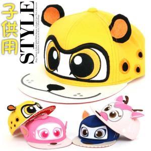 【子供用】KIDS ブルミズ vroomiz キッズ キャラクター 帽子 キャップ cap 子供の可愛いキャップ kids 紫外線対策【男女兼用】 pancoat