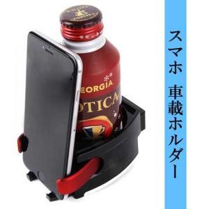 ■エアコン取り付けタイプのドリンクホルダー ■コンビニカフェカップから600mlペットボトル、太缶、...