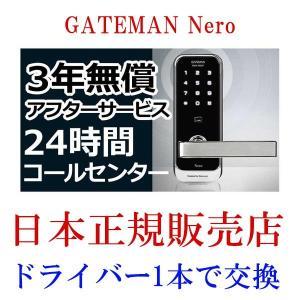 日本正規販売店 3年メーカー保証 + Sony Felica搭載 GATEMAN Nero 防犯対策 セキュリティ強化 3年無償 アフターサービス 暗証番号式電子錠 ド|pancoat