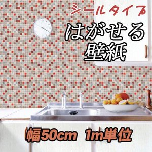モザイクタイル 壁紙 1m はがせる のり付 壁紙 幅50cm シールタイプ 10m以上で送料無料 ウォールステッカー クロス|pancoat