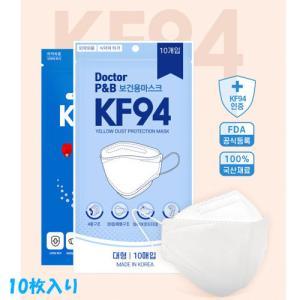 10枚入り KF94 Doctor 3Dマスク 個別包装 韓国 マスク 韓国製 使い捨て 不織布 マスク 4層構造 韓国製 男女兼用|pancoat