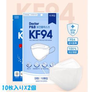 10枚入りX2個  KF94 Doctor 3Dマスク 個別包装 韓国 マスク 韓国製 使い捨て 不織布 マスク 4層構造 韓国製 男女兼用|pancoat