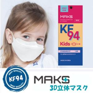 小さめ 子供用 マスク 10枚 KF94 小型 3Dマスク 個別包装 韓国 マスク 不織布 マスク ...