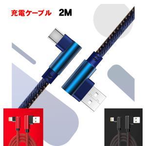 2M iPhone Micro USB Type-C L字型 急速充電 ケーブル データ転送 mic...