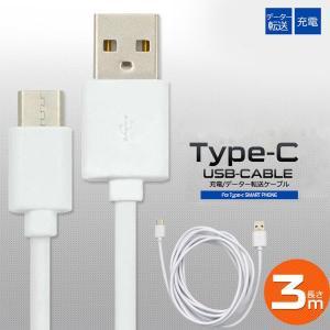USB Type-Cケーブル タイプC 3m USB Type-C to USB A スマホ 充電器 USBケーブル コード 300cm アダプタ 最大2A USB2.0 充電ケーブル|pancoat