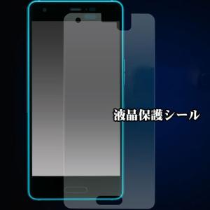Android One X3用 反射防止液晶保護シール 液晶保護シール yモバイル 保護フィルム 保護シート 液晶 保護 アンドロイドワン AndroidOneX3 格安スマホ|pancoat